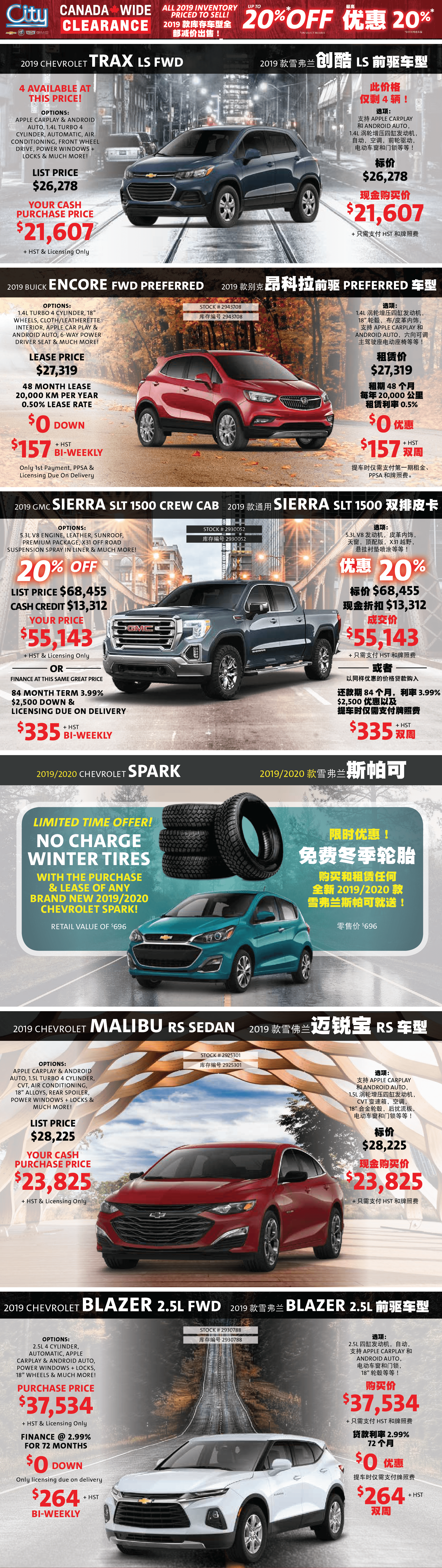 Canada Wide Clearance - Chinese Version